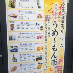 うめ~もん市 in 大阪天満宮