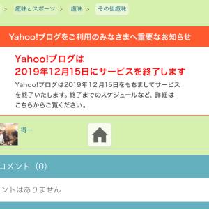 Yahoo!ブログ終了?
