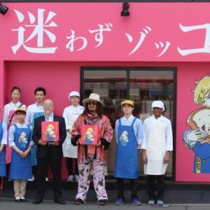 【取材】高級食パン専門店「迷わずゾッコン」2020年6月6日(土)グランドオープン