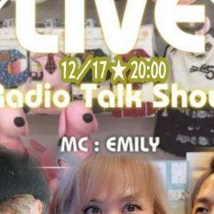 12月17日(火)20時よりラジオ出演してきます✨