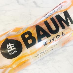 バウムクーヘン好きにはたまらない高クオリティー生バウム♡