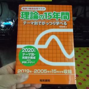 電験三種教本とHDDが来ました。
