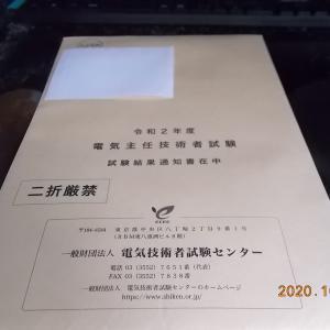 【これで申請できます】試験結果通知書兼主任技術者免状交付申請書到着しました。