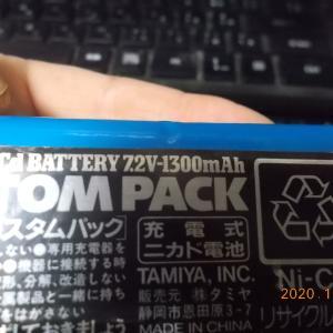 【やっぱり富士山はダメ】ニッカド電池が眠っていたので起こしてやりました。