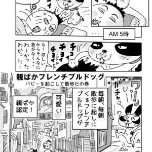 「パピーを起こして散歩だの巻」 漫画フレンチブルドッグ