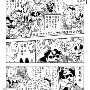 「まさかのパピー犬に噛まれるの巻」 漫画フレンチブルドッグ