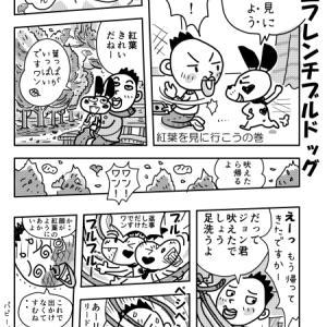 「紅葉を見に行こうよの巻」漫画フレンチブルドッグ