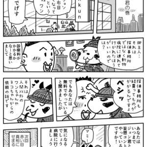 「名犬探偵ジョン君の巻」 漫画フレンチブルドッグ
