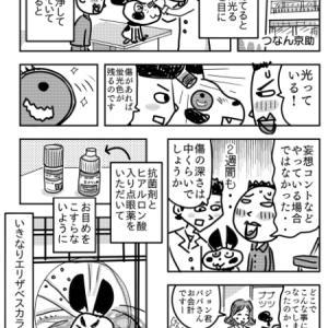 「いきなりエリザベスカラー の巻」 漫画フレンチブルドッグ