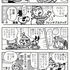「ああ年末の巻」漫画フレンチブルドッグ