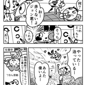 「お目めよくなるの巻」漫画フレンチブルドッグ