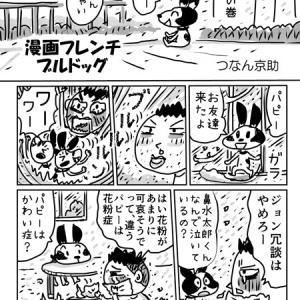 「花粉は僕のお友達の巻」 漫画フレンチブルドッグ