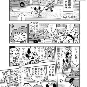 「親ばか認定エピソード1 の巻」 漫画フレンチブルドッグ