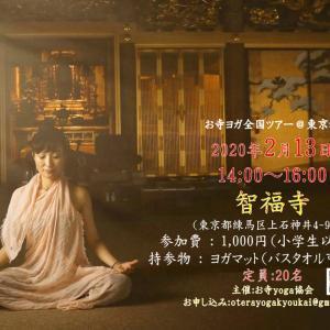 お寺ヨガにいってきます!@上石神井駅が最寄のお寺です!