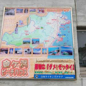 GOTO宮崎トリップ☆4