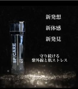 V3新商品ご予約受付中!