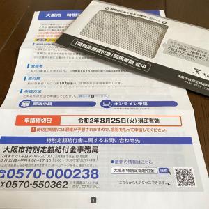大阪市住吉区の我が家にもや~っと届きました。