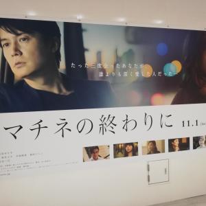 「マチネの終わりに」映画パネル展@名古屋 駅前 桜通 地下街 ユニモール