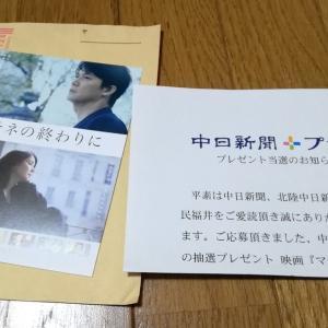 【当選】映画「マチネの終わりに」特別試写会