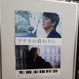 映画「マチネの終わりに」特別試写会@名古屋市公会堂