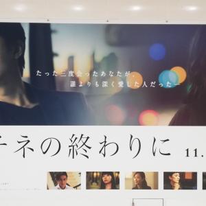 【感想】映画「マチネの終わりに」(改定版)