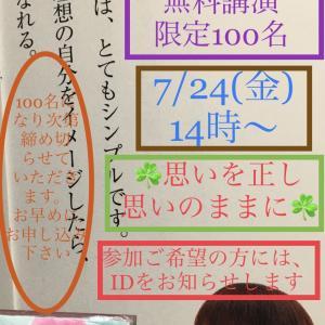 吉丸美枝子 71歳・第三回 ZOOM講座のお知らせ