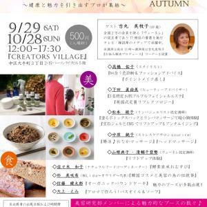 吉丸美枝子(69歳)来広!スタイルコレクション2018
