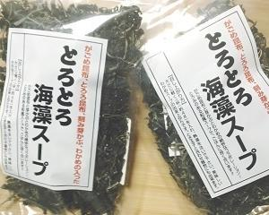 海藻スープ 1000円ポッキリ☆