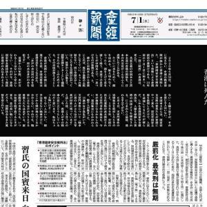 ポリ袋有料と香港国家安全維持法