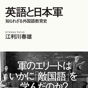 『英語と日本軍 知られざる外国語教育史』読了
