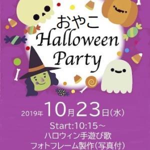 【参加募集!】10/23親子ハロウィンパーティー@北千住