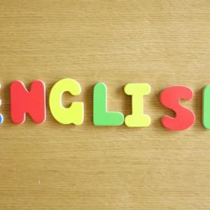 公立中学こそ英語を強みに!