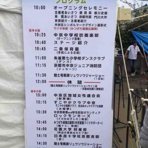 中京区民ふれあい祭りにPTA本部役員としてお手伝いしました