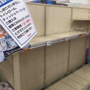 トイレットペーパーの買い占めをしないでください!