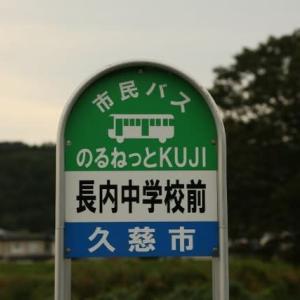 久慈・田野畑