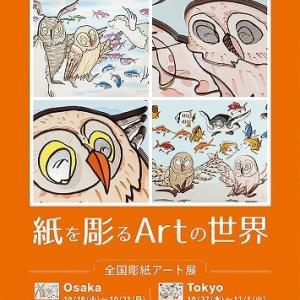 全国彫紙アート展 Osaka