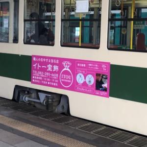 チンチン電車の広告