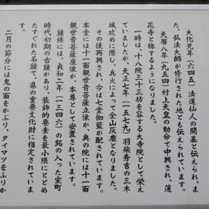 紅葉・蓮花寺