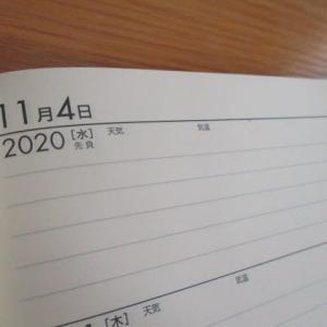 4年前の5年日記を読み返す