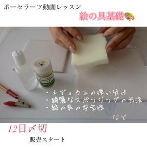 12日〆切【ポーセラーツ動画レッスン】たくさん申込ありがとうございます^^