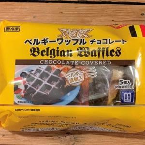 業務スーパーのおススメ品 『チョコレートワッフル』♪