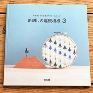 素敵な刺繍の本『地刺しの連続模様3』のご紹介です♪