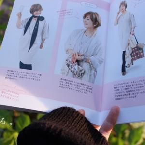 【間違いだらけの大人のおしゃれ】横森美奈子さんの本を読んだ感想!