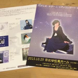 2015年10月29日、スザンヌ・チアーニ初来日ピアノコンサート