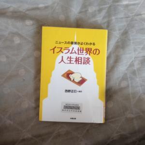 昨日、読み終えた本