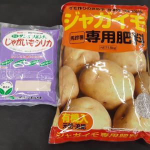 秋植えジャガイモの必需品紹介