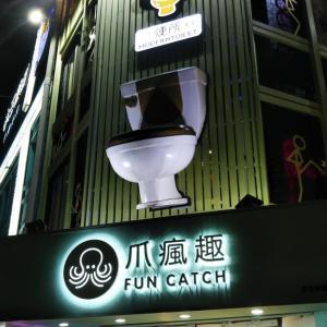 台湾のどうしようもない「B級レストラン」