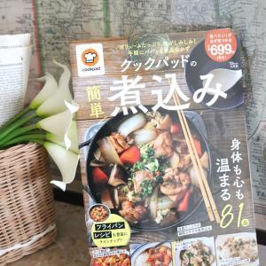 【レシピ掲載】クックパッド簡単煮込み本「豚肉とリンゴの煮込み」