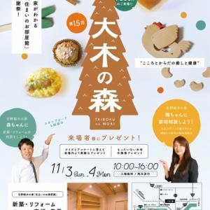 来年の吉野銘木の家のカレンダー出来ました!!
