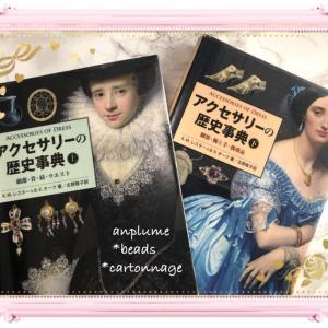 ♡アクセサリーの歴史がわかる本♡